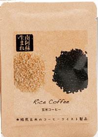 無農薬栽培 南阿蘇ナチュラルハーブティー 玄米コーヒー