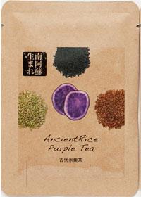 無農薬栽培 南阿蘇ナチュラルハーブティー 古代米むらさき