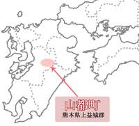 熊本県上益城郡山都町